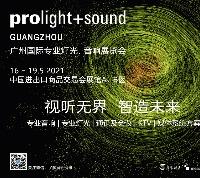广东音像展
